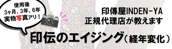 【コラム】印伝のエイジング(経年変化)について