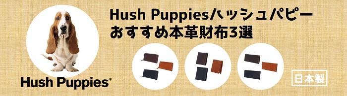 お手ごろ価格×本革×日本製で評判の【Hush Puppies】ハッシュパピーおすすめ財布3選