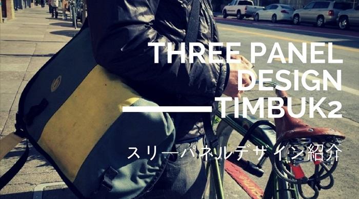 【レビュー】TIMBUK2クラシックメッセンジャーバッグの「スリーパネルデザイン」って一体何?