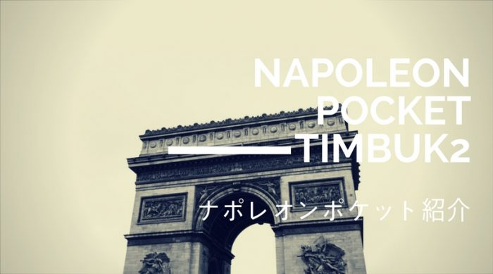 【レビュー】TIMBUK2ナポレオンポケットの由来と使い方紹介