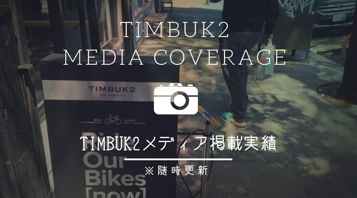【永久保存版】TIMBUK2メディア掲載実績まとめ※随時更新中!